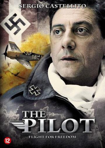 Пилот 2008 | МоеКино