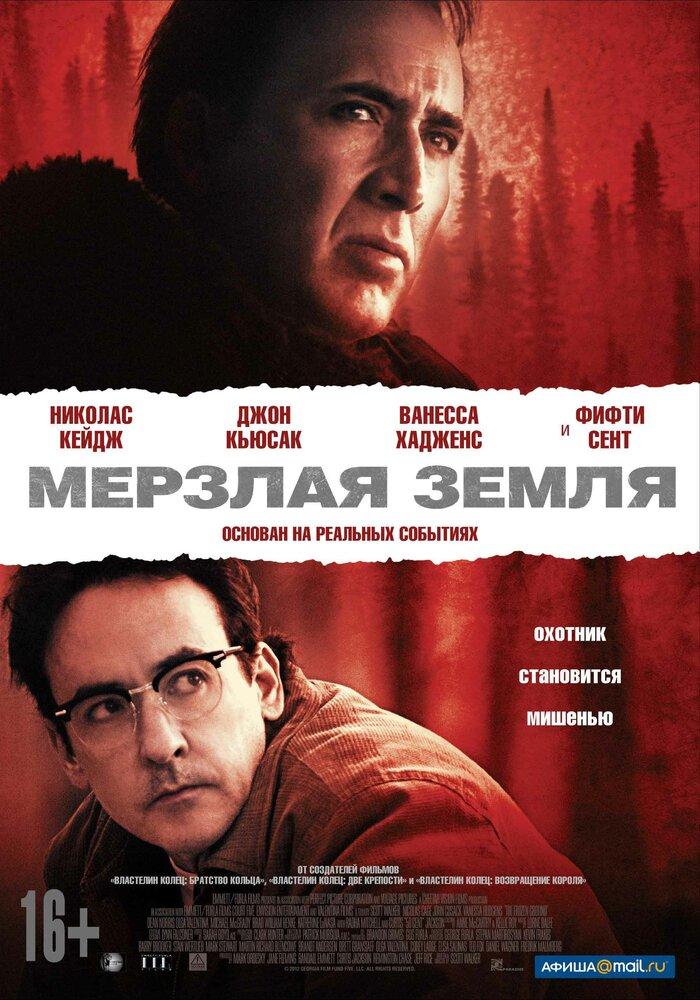 Отзывы к фильму — Мерзлая земля (2011)