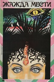 Смотреть Жажда мести (1988) в HD качестве 720p