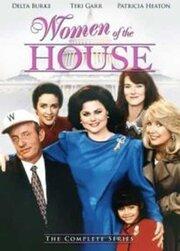 Женщины Белого дома (1995)