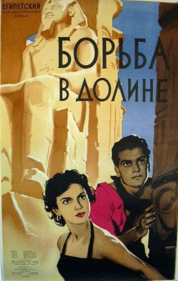 Борьба в долине (1953)