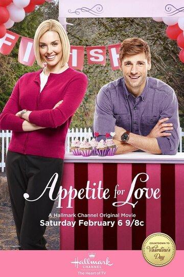 Appetite for Love смотреть онлайн