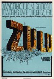 Зулусы (1964)