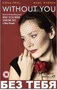 Без тебя (2012) полный фильм онлайн