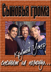 Сыновья грома (1999)