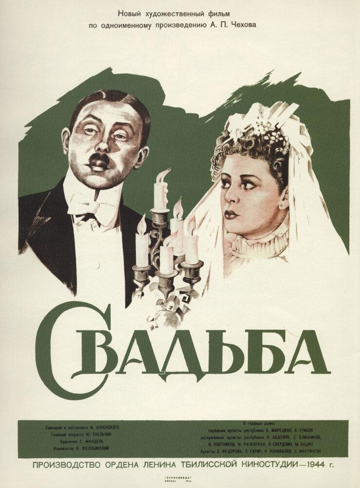 Смотреть онлайн фильм ах эта свадьба