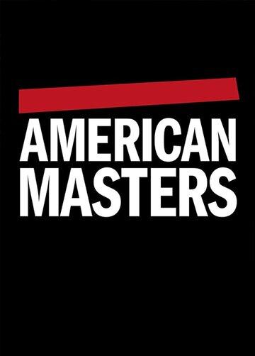 Американские мастера смотреть онлайн
