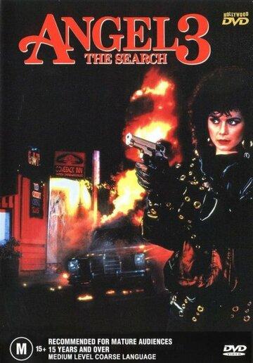 Ангелочек 3: Последняя глава (1988)