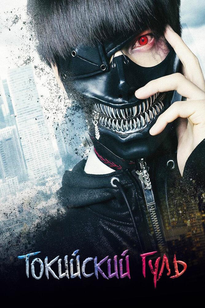 Токийский гуль : Tokyo ghoul