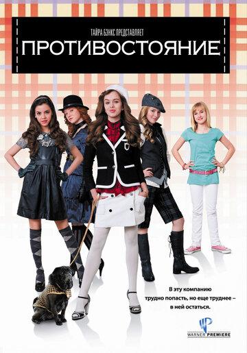 Противостояние (2008) полный фильм онлайн