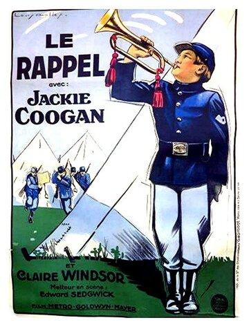 Сигнал горна (The Bugle Call)