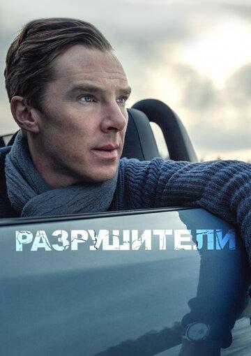 Разрушители (2011) полный фильм онлайн