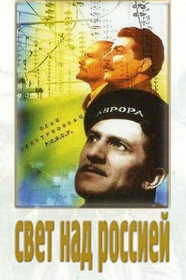 Фильмы Свет над Россией
