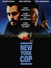 Нью-йоркский полицейский (1993)