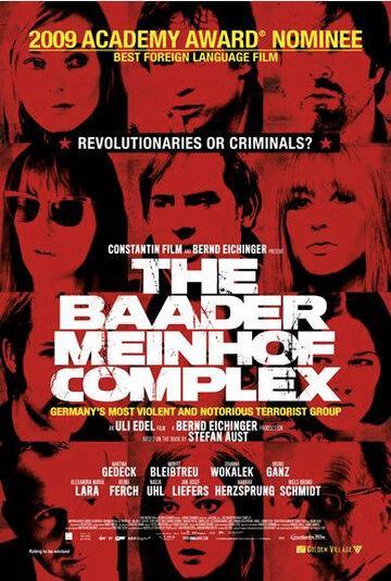 Комплекс Баадер-Майнхоф (2008)