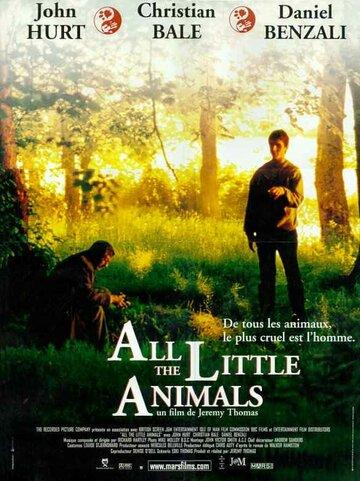 Все маленькие животные