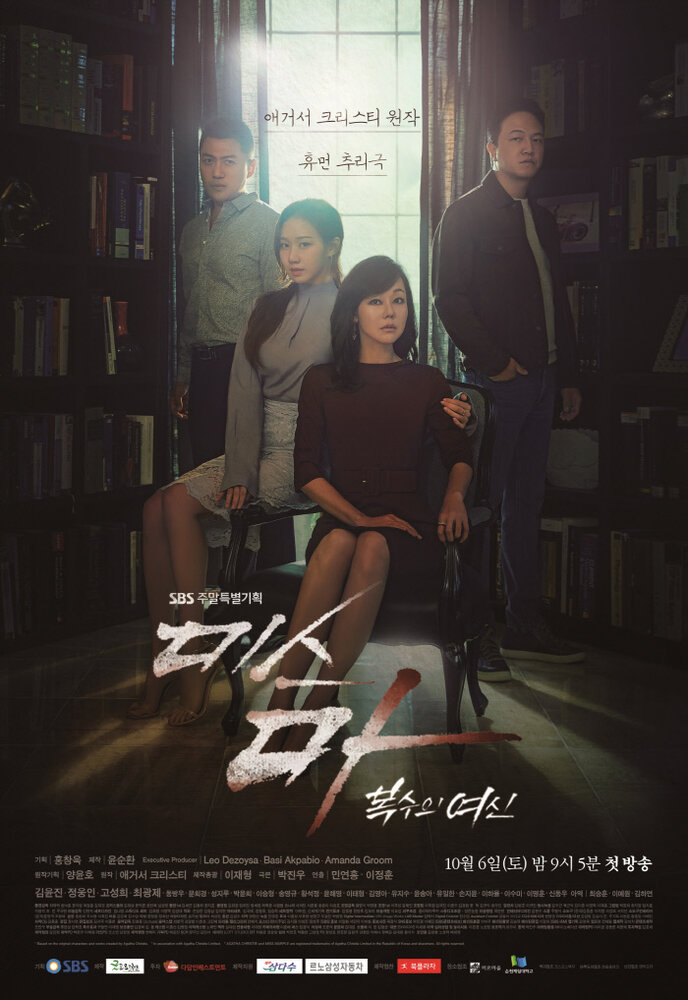 1177526 - Мисс Ма, богиня мести ✦ 2018 ✦ Корея Южная