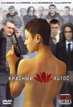 Фильм Красный лотос