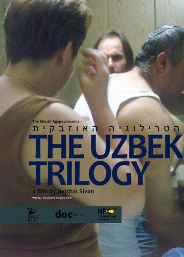 Узбекская трилогия (2011)
