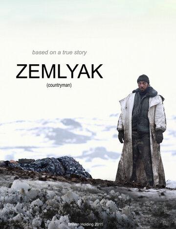������ (Zemlyak)
