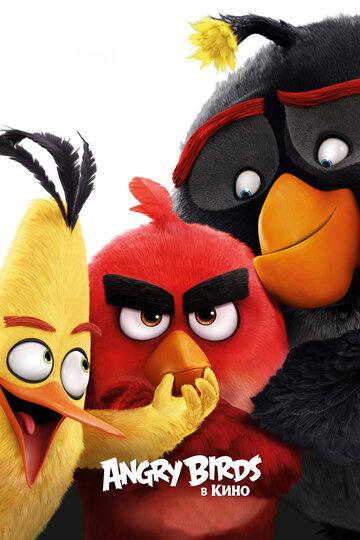 Angry Birds в кино 2016