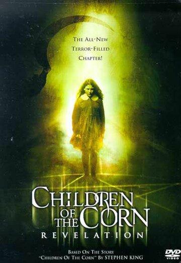 Дети кукурузы: Апокалипсис 2001