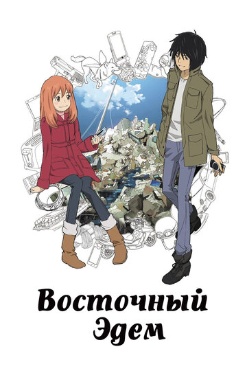 Постер Восточный Эдем [ТВ] 2009