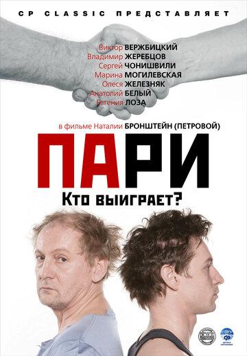 Пари (2008)