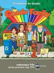 Семейка Гудов (2009)