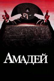 Амадей (1984)
