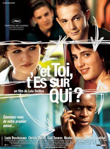 Только любовь? (2007)