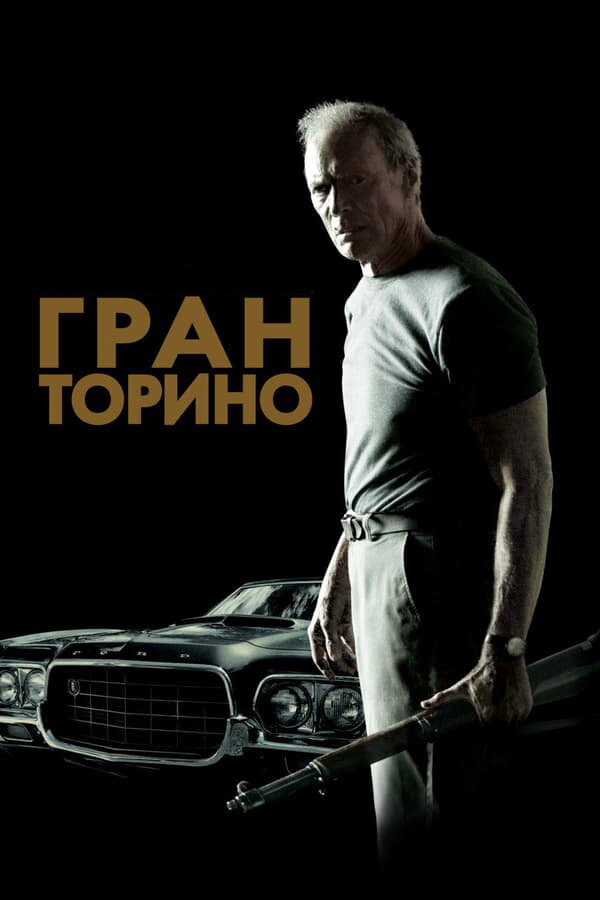 Отзывы к фильму — Гран Торино (2008)