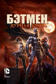 Смотреть онлайн Бэтмен: Дурная кровь