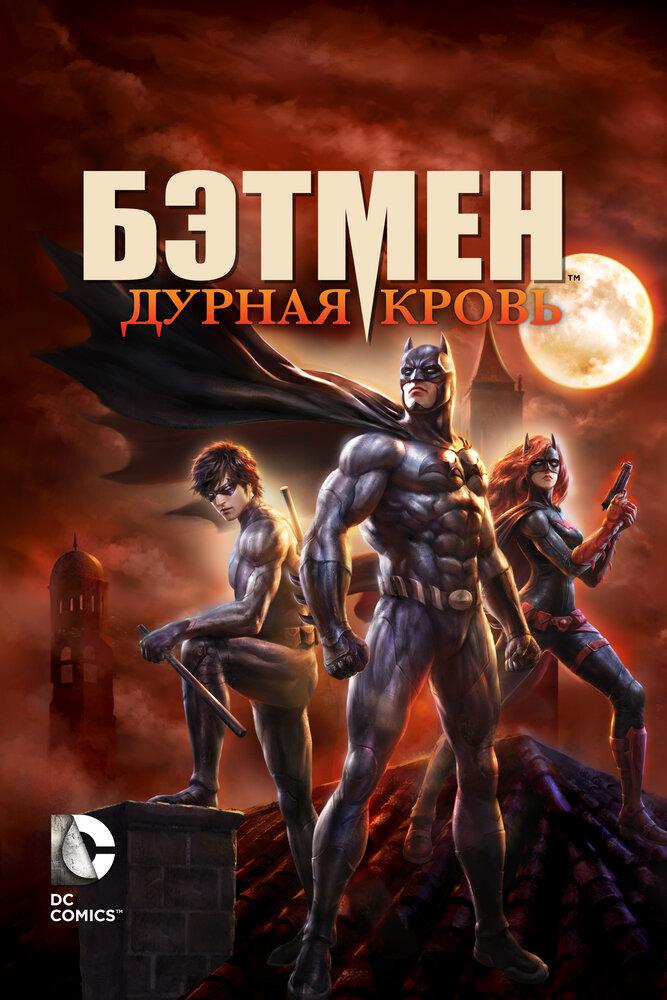 Бэтмен: Дурная кровь (видео) (2016)