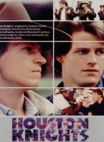 Хьюстонские рыцари (1987) полный фильм онлайн