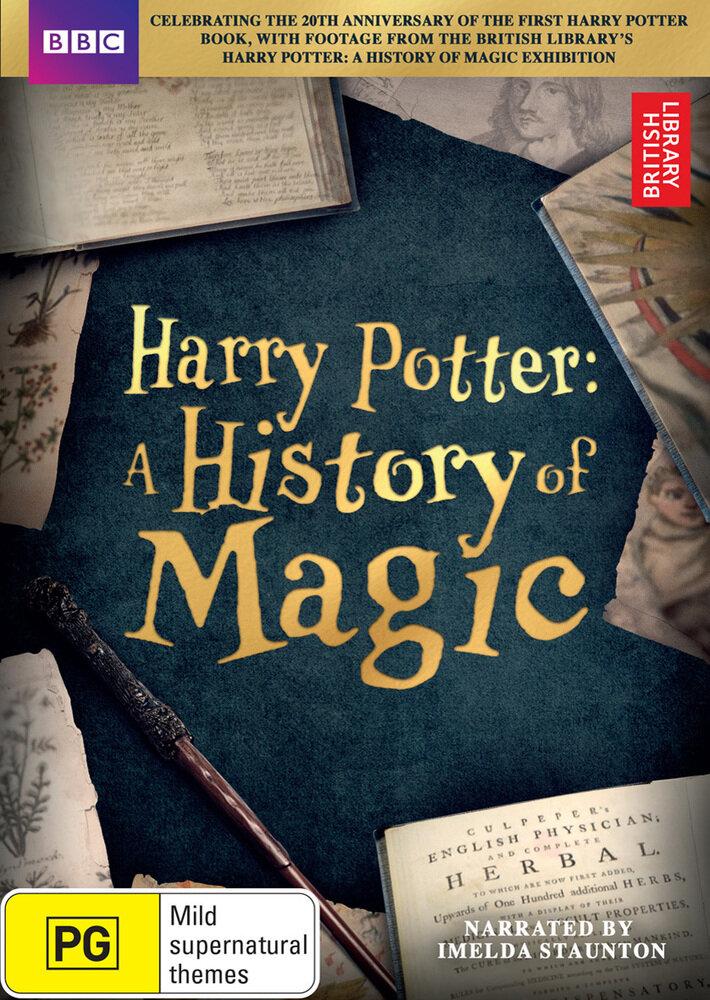 Гарри Поттер: История магии