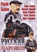 Русский паровоз (1995)