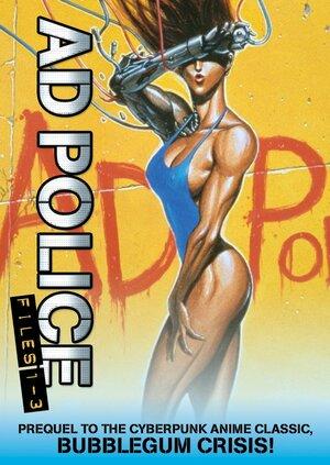 Передовая полиция / AD Police Files / Передовая полиция OVA (1990)