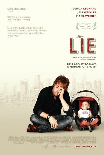 Ложь (2011)