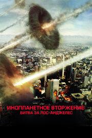 Смотреть онлайн Инопланетное вторжение: Битва за Лос-Анджелес