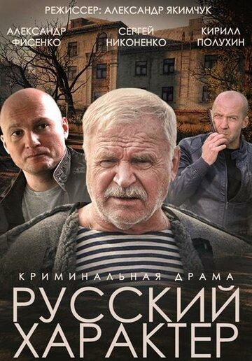 Фильм Русский характер