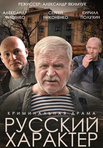 торрент скачать русский характер