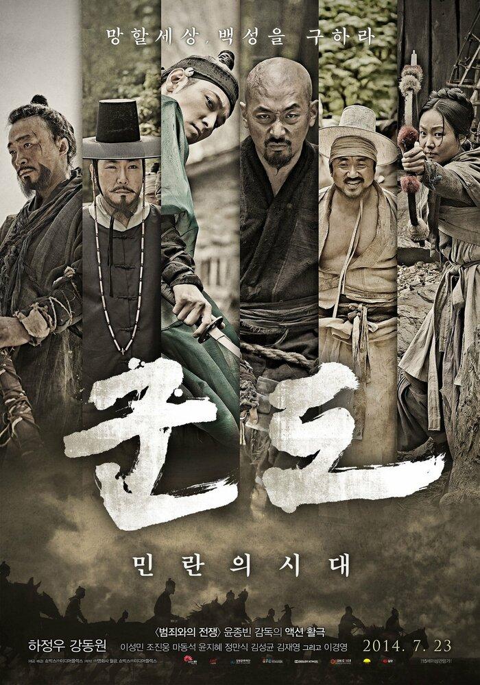 770755 - Кундо: Эпоха угрозы ✸ 2014 ✸ Корея Южная