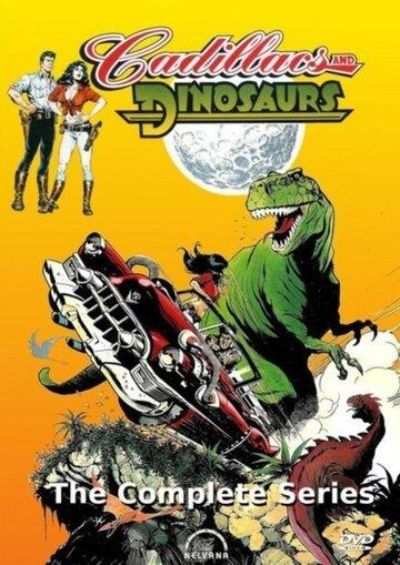 Кадиллаки и динозавры (1993) полный фильм