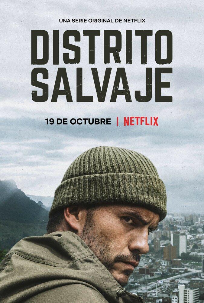 1140871 - Дикий округ ✸ 2018 ✸ Колумбия