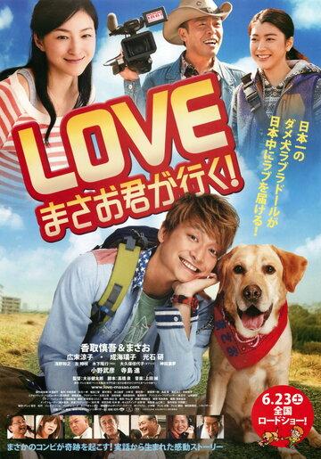 Вперед, Масао! (LOVE: Masao kun ga iku!)