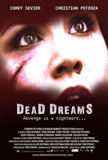 Мертвые сны