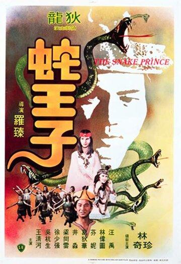 Скачать дораму Змеиный принц She wang zi