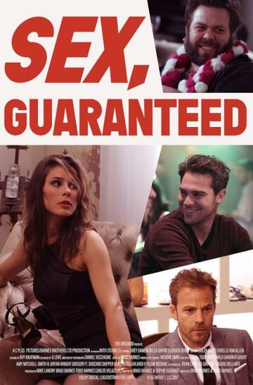 Секс гарантирован