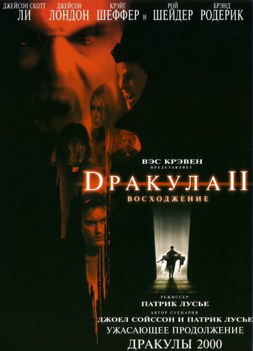 Фильм Дракула 2: Вознесение